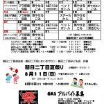 7月ゴミカレンダー