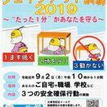 2019(令和元)年 シェイクアウト(安全確保運動)の案内