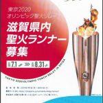 東京2020オリンピック聖火リレー 滋賀県内聖火ランナーの公募