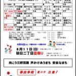 8月ゴミカレンダー