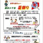 朝日二丁目自治会 広報「つどい」No3