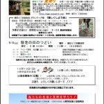 朝日二丁目自治会 広報「つどい」No5