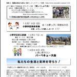 朝日二丁目自治会 広報「つどい」No6
