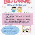 志賀南幼稚園児の募集