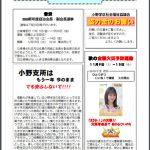 朝日二丁目自治会 広報「つどい」No7