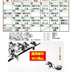2020 新年1月のごみ収集カレンダー