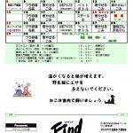 3月 ごみ収集カレンダー