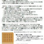囲碁入門講座通信 第2号