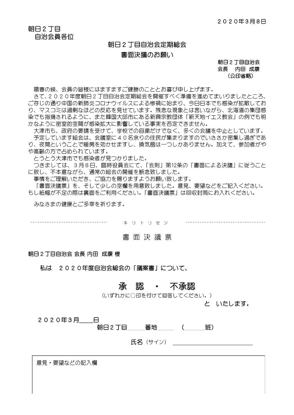 決議 総会 書面