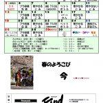 4月 ごみ収集カレンダー