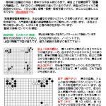 囲碁入門講座通信 第4号