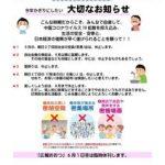 朝日二丁目 広報「つどい」5月号