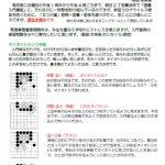 囲碁入門講座通信 第5号