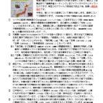 ぶらっとサロン通信7月増刊号