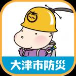 大津市防災アプリ