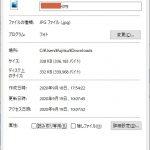 画像ファイルの情報を簡単に消す方法