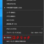 Windows10 日本語文字入力の切り替え