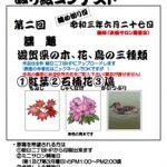 いきいきサロン椿ぬり絵コンテストと椿命名応募状況 No3