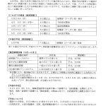 情報提供(ワクチン接種に係る現状について:大津市)