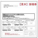 大津市 64歳以下の方の接種券の発送と予約・接種券の申請交付(案内)