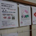 いきいきサロンぬり絵コンテスト ミニ展示会開催 No8