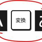 IMEの日本語と英語の切替で「全角/半角」キーは遠すぎる